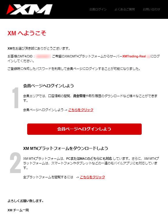 登録に関する案内情報メール