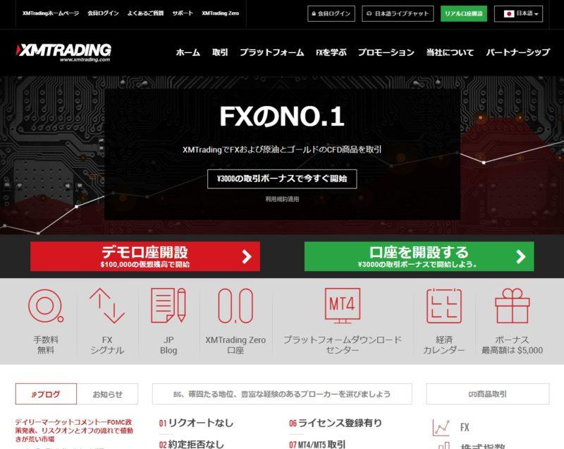 XM 공식 웹사이트 톱 페이지
