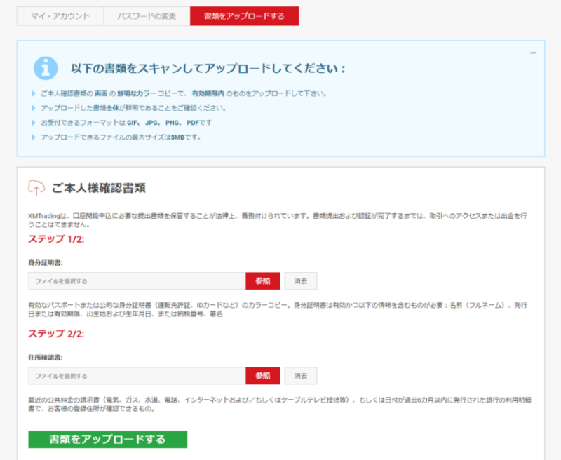 본인 확인 서류 업로드 화면