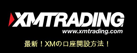 最新!XMの口座開設方法!