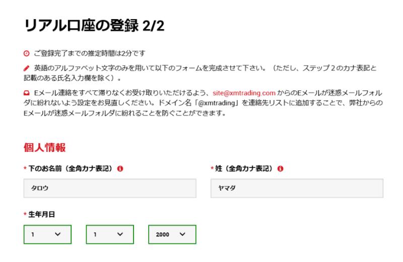 XMのサイトのリアル口座の登録2/2の個人情報の入力フォーム