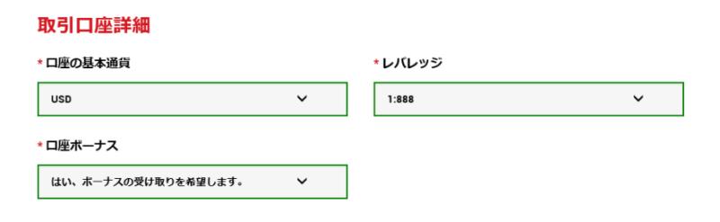 Торговая учетная запись Выбор формы 2