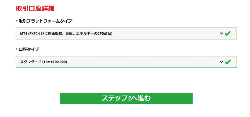 XM의 사이트의 계정 정보 페이지 트레이딩 플랫폼 및 계좌 종류